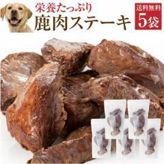 犬・手作りご飯(犬用 鹿肉 ステーキ 5袋)無添加 国産【冷凍・送料無料】