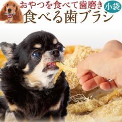 犬 猫 歯石 歯垢に無添加 (食べる 歯ブラシ 革命・小袋)サプリのような歯磨き・おやつ【通常便 送料無料】