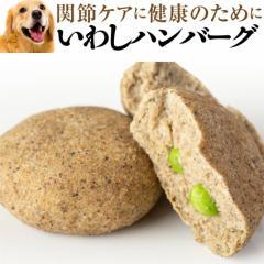 犬用 手作りご飯(魚(いわし) ハンバーグ 2個入 無添加 国産【冷凍】