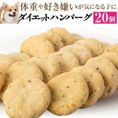 犬用 手作りご飯(ダイエット ハンバーグ 大袋 20個入)無添加 国産【冷凍】