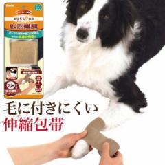 犬・猫・ペット用 傷口 床擦れの保護 テーピング(巻くだけ 伸縮包帯)