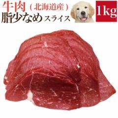 ペット・犬用 生肉(牛肉 もも スライス 1kg)バラ凍結【冷凍 配送】