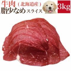 ペット・犬用 生肉(牛肉 もも スライス 3kg)バラ凍結【冷凍 配送】【送料無料】