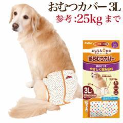 犬用 おむつカバー 3L(高齢犬・シニア・老犬)お漏らし・マーキング・生理・老犬介護に