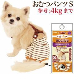 犬用 おむつパンツ S (サスペンダー 付き)老犬介護・生理・サニタリーパンツ カバー