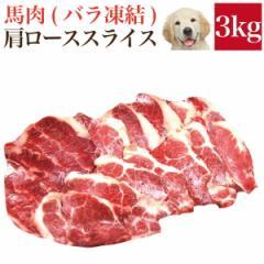 ペット・犬用 生肉(馬肉 肩ロース スライス 3kg)バラ凍結 脂少なめ【冷凍 配送】
