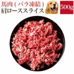 ペット・犬用 生肉(馬肉 肩ロース ミンチ 500g)バラ凍結(パラパラミンチ)【冷凍 配送】
