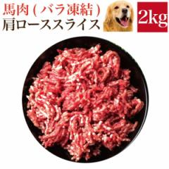 ペット・犬用 生肉(馬肉 肩ロース ミンチ 2kg)バラ凍結(パラパラミンチ)【冷凍 配送】