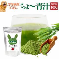 犬・猫の腸に有機 植物繊維(ちょー 青汁 100g 粉末)無添加【メール便・送料無料】