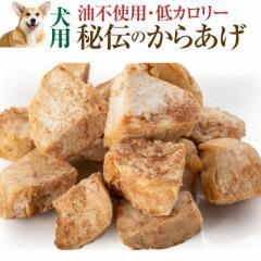 犬・手作りご飯(犬用 秘伝の唐揚げ)無添加 国産【冷凍】