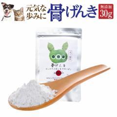 犬・猫・関節 サプリ(骨げんき 30g)無添加・サプリメント【送料無料】