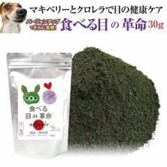【バージョンアップしました】犬 猫用 目のケア サプリ(旧名 食べる 目薬 革命 新名 食べる目の革命 30g)無添加 ブルーベリー 配合 粉末