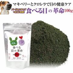 【バージョンアップしました】犬 猫用 目のケア サプリ(旧名 食べる 目薬 革命 新名 食べる目の革命 100g)無添加 ブルーベリー 配合 粉末
