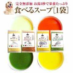 犬・猫・ペット用 手作りご飯(食べる スープ)無添加 国産【メール便・送料無料】