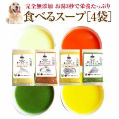 犬・猫・ペット用 手作りご飯(食べる スープ 4袋)無添加 国産【メール便 送料無料】