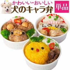 犬・手作りご飯(犬用 キャラ弁)無添加 国産【冷凍】
