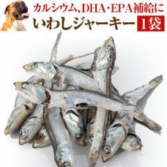 犬・猫 無添加 おやつ(いわし ジャーキー)国産 魚【通常便 送料無料】