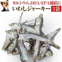 犬・猫 無添加 関節 おやつ(いわし ジャーキー 3袋)国産 魚【送料無料】
