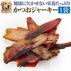犬・ペット用 無添加 国産 魚 おやつ(鰹 ジャーキー)高齢犬・シニアに【通常便 送料無料】