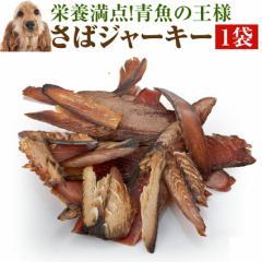 犬・ペット用 無添加 国産 おやつ(鯖(さば) ジャーキー)【通常便 送料無料】