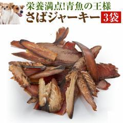犬・ペット用 無添加 関節 おやつ(鯖(さば) ジャーキー 3袋)国産【通常便 送料無料】