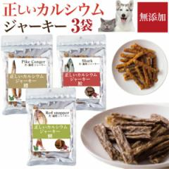 犬・猫 無添加 おやつ(関節に 正しいカルシウム ジャーキー 3袋)国産【通常便 送料無料】