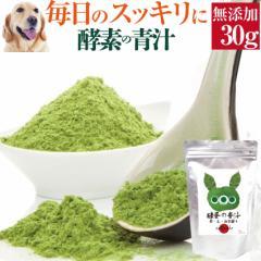 犬 猫用 酵素ダイエット サプリ (酵素の青汁 30g)無添加【送料無料】