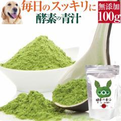 犬 猫用 ダイエット サプリ (酵素の青汁 100g)無添加【送料無料】