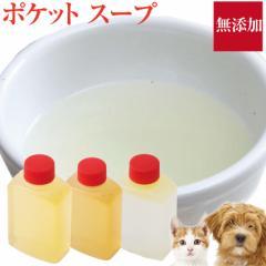 犬・手作りご飯(犬用 お散歩 スープ)無添加 国産 小分け【冷凍】