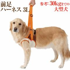 犬 歩行 介護用品(歩行補助 前足 ハーネス 3L)高齢犬・シニア・老犬・犬用
