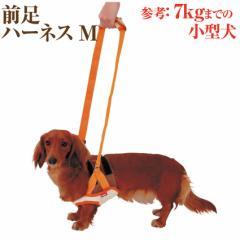犬 歩行 介護用品(歩行補助 前足 ハーネス M)高齢犬・シニア・老犬・犬用