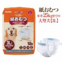 犬用 紙おむつ・3L(老犬介護・生理・サニタリー 使い捨ておむつ)