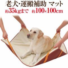 犬・高齢犬・シニア・老犬(運搬 マット)大型犬の移動・通院・運びに介護用マット