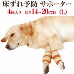 犬の床ずれ予防(床ずれ)サポーター L 4個入(高齢犬 シニア 老犬 対応)