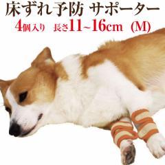 犬の床ずれ予防(床ずれ)サポーター M 4個入(高齢犬 シニア 老犬 対応)