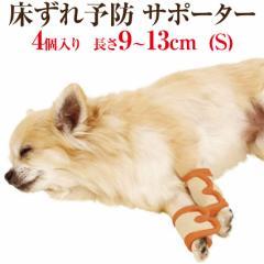 犬の床ずれ予防(床ずれ)サポーター S 4個入(高齢犬 シニア 老犬 対応)