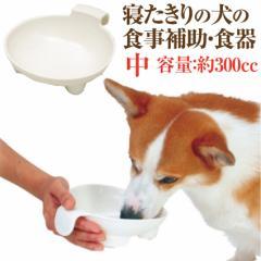 老犬・高齢犬・シニア 介護用 寝たきりの犬の為の食器(フードボウル M)持ち手付き