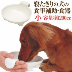 老犬・高齢犬・シニア 介護用 寝たきりの犬の為の食器(フードボウル S)持ち手付き