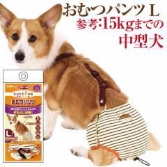 犬用 おむつパンツ L(サスペンダー 付き)老犬介護・生理・サニタリーパンツ カバー