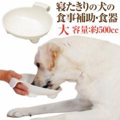 老犬・高齢犬・シニア 介護用 寝たきりの犬の為の食器(フードボウル L)持ち手付き