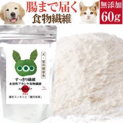 犬・猫 腸のケア サプリ(すっきり繊維 60g)無添加 食物繊維【メール便 送料無料】