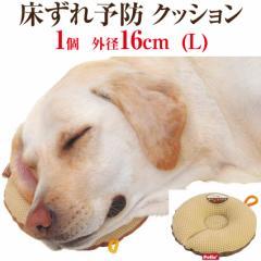 犬の床ずれ予防(床ずれ)クッション ドーナツ L (高齢犬 シニア 老犬 対応)