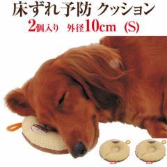 犬の床ずれ予防(床ずれ)クッション ドーナツ S 2個入(高齢犬 シニア 老犬 対応)