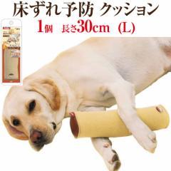 犬の床ずれ予防(床ずれ)クッション スティック L(高齢犬 シニア 老犬 対応)