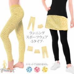 [送料無料] [キャッシュレス5%還元] ランニング ウエア レギンス スカート パンツ レディース ランニングウェア スポーツウェア 5タイプ
