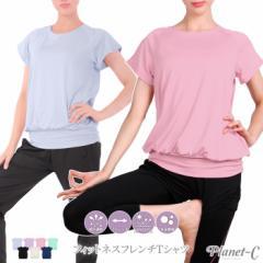 【送料無料】 ヨガウェア トップス ヨガ Tシャツ かわいい おしゃれ レディース 半袖 Planet-C pc-232
