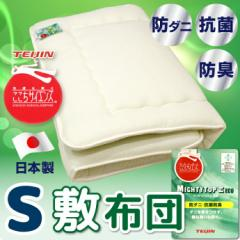 敷布団 防ダニ シングル S 送料無料 日本製 オールシーズン ほこりの出にくい布団 帝人 マイティトップ綿 固綿入り 3層構造