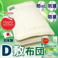 敷布団 防ダニ ダブル D 送料無料 日本製 オールシーズン ほこりの出にくい布団 帝人 マイティトップ綿 固綿入り 3層構造