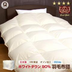 羽毛布団 クイーンロング Q 約210×210cm ホワイトダックダウン90% ダウンパワー350bp 送料無料 日本製 3年保証 オゾン加工
