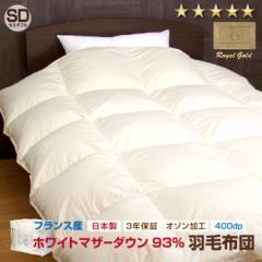 羽毛布団 セミダブルロング SD 約170×210cm ホワイトダックダウン93% ダウンパワー400bp 送料無料 日本製 3年保証 オゾン加工